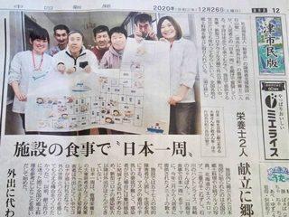 お待たせしました 中日新聞掲載です!