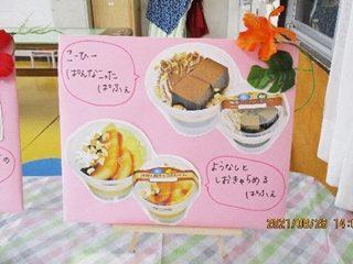 お楽しみ喫茶(夏)